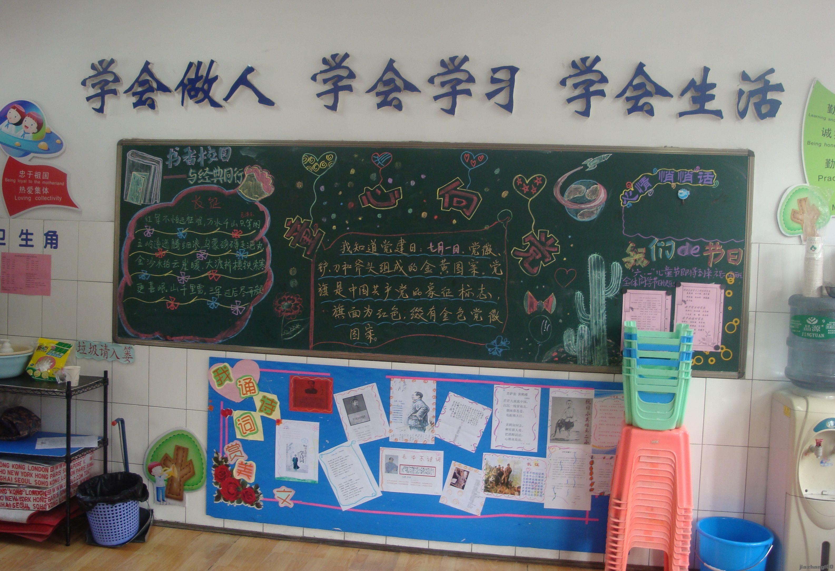 教室后面的黑板报.