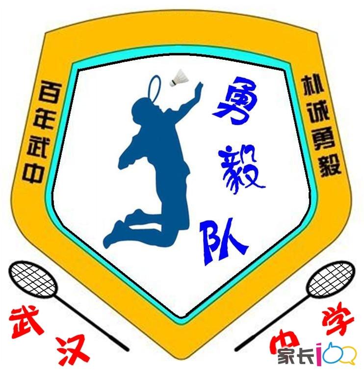 (投票结果出,勇毅队夺标)选队名,选口号,武汉中学家校图片
