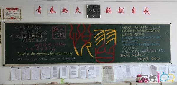 高考班会黑板设计