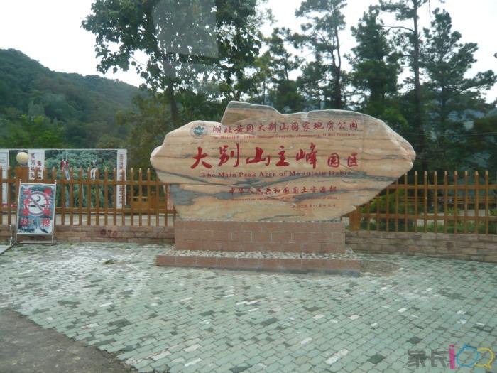 大别山主峰景区——吴家山风景区