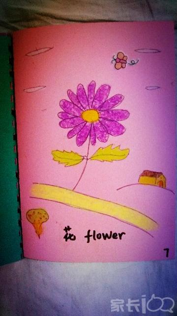 幼儿园作业---自制图书