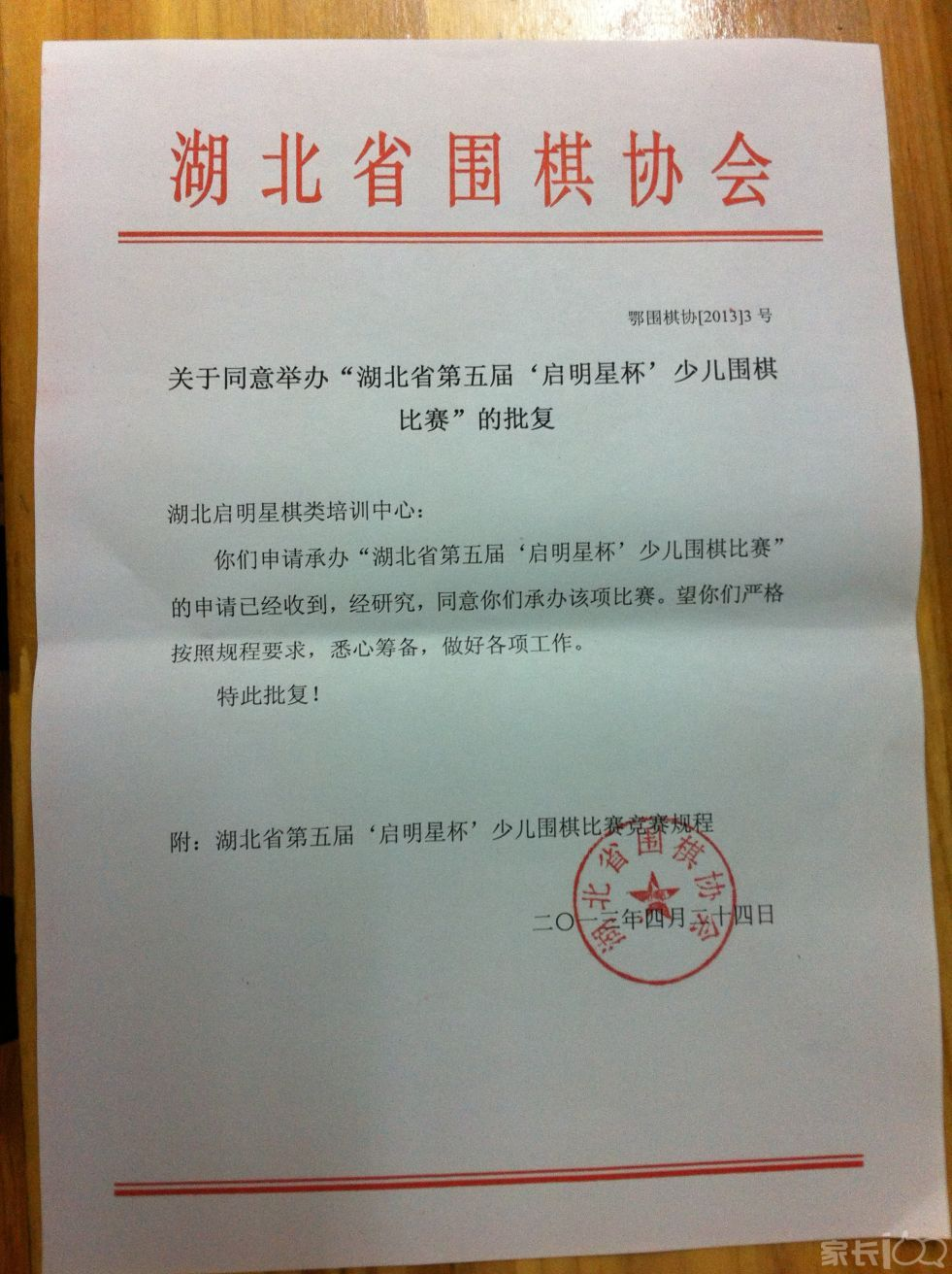 七,竞赛办法: 1,比赛采用中国围棋协会审定的2002版《围棋竞赛规则》