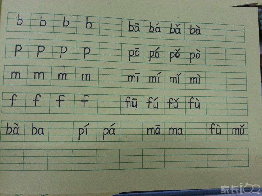 秦老师拼音书写展示