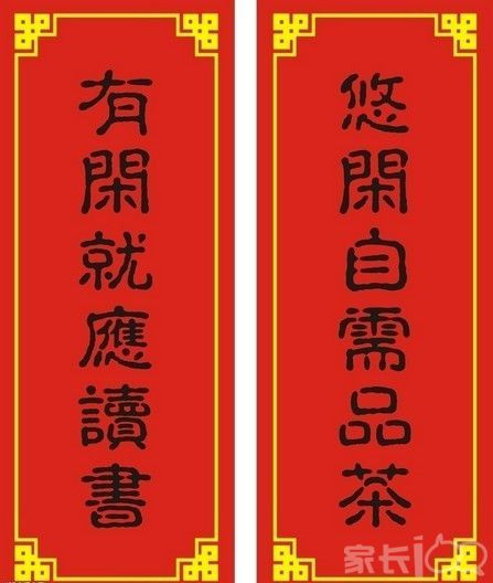 武大广博教你如何写对联.jpg