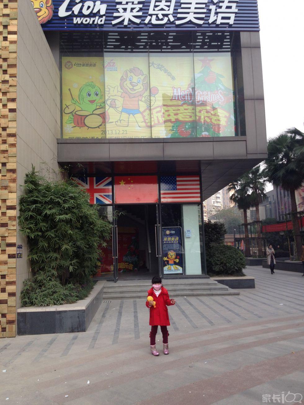 莱恩美语坐落于积玉桥地铁站d出口金地商铺.一楼是进口二楼是教室