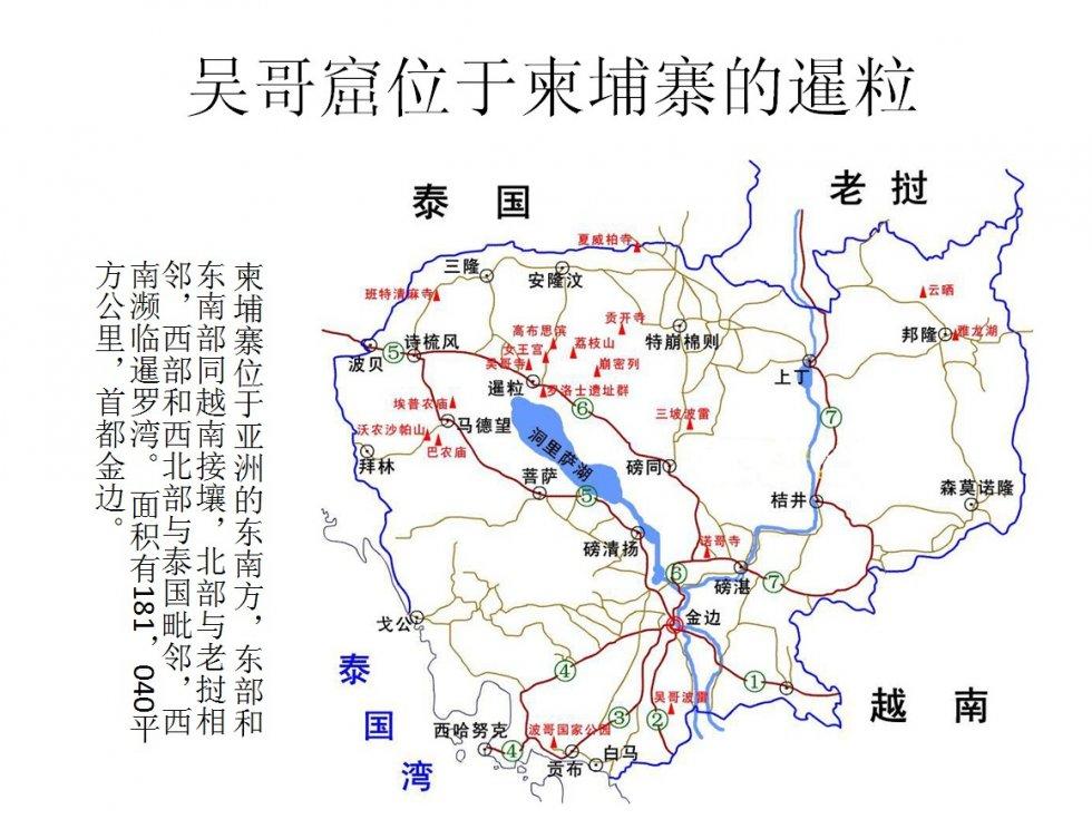 柬埔寨地图_世界地图高清版大图