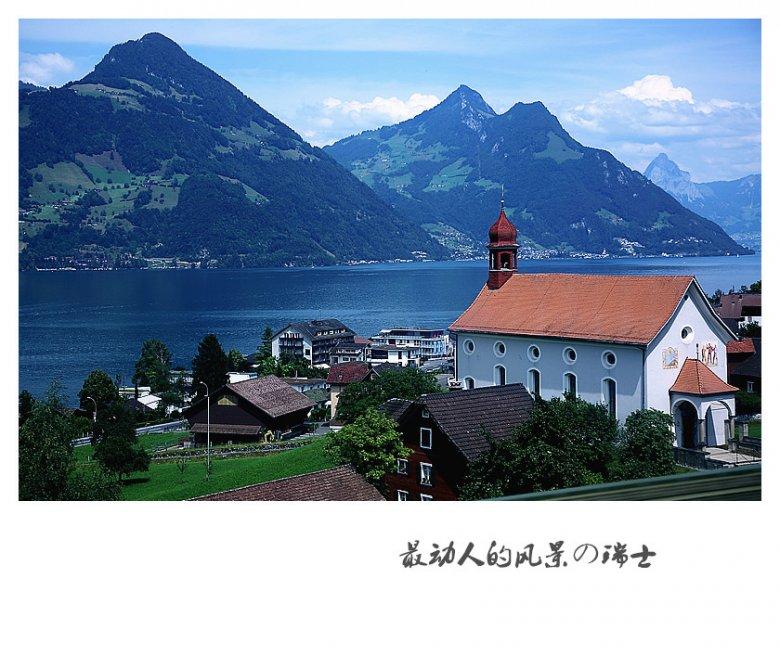 最动人的风景の瑞士