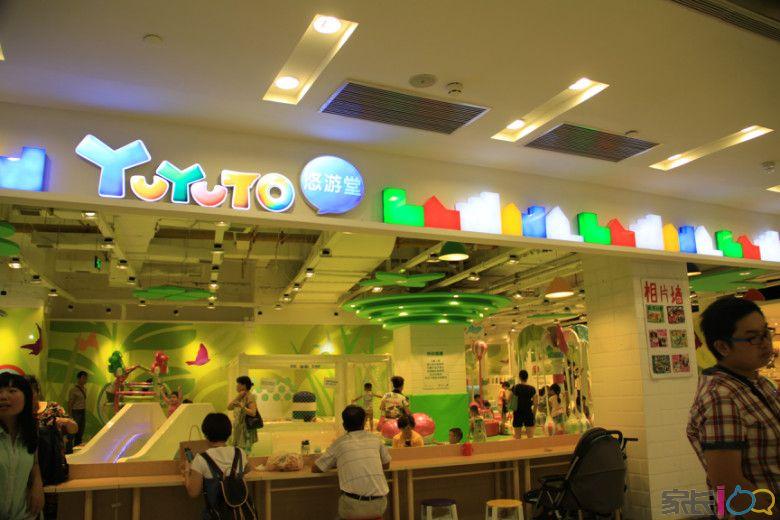 悠游堂公司三大主体项目:第三代儿童游乐场yuyuto-play system,儿童仿
