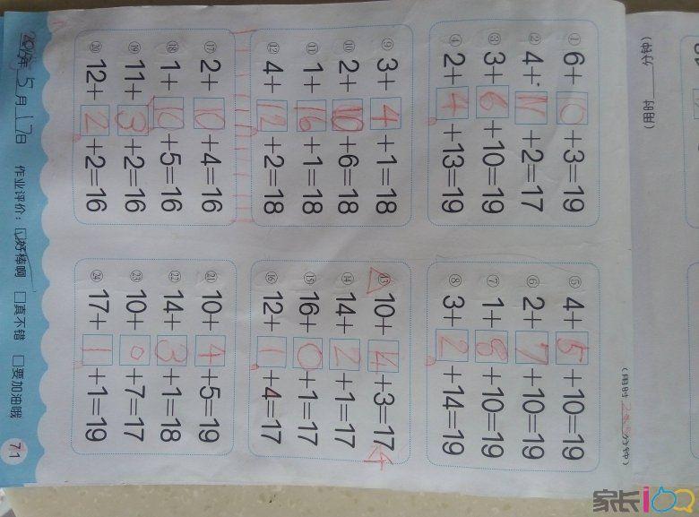 我家孩子幼儿园大班,前段时间数学一塌糊涂,后来我发现在现在做的还不