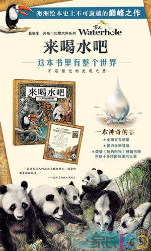 5月30日上午,长江少年儿童出版社将举办《来喝水吧》绘本亲子阅读活动