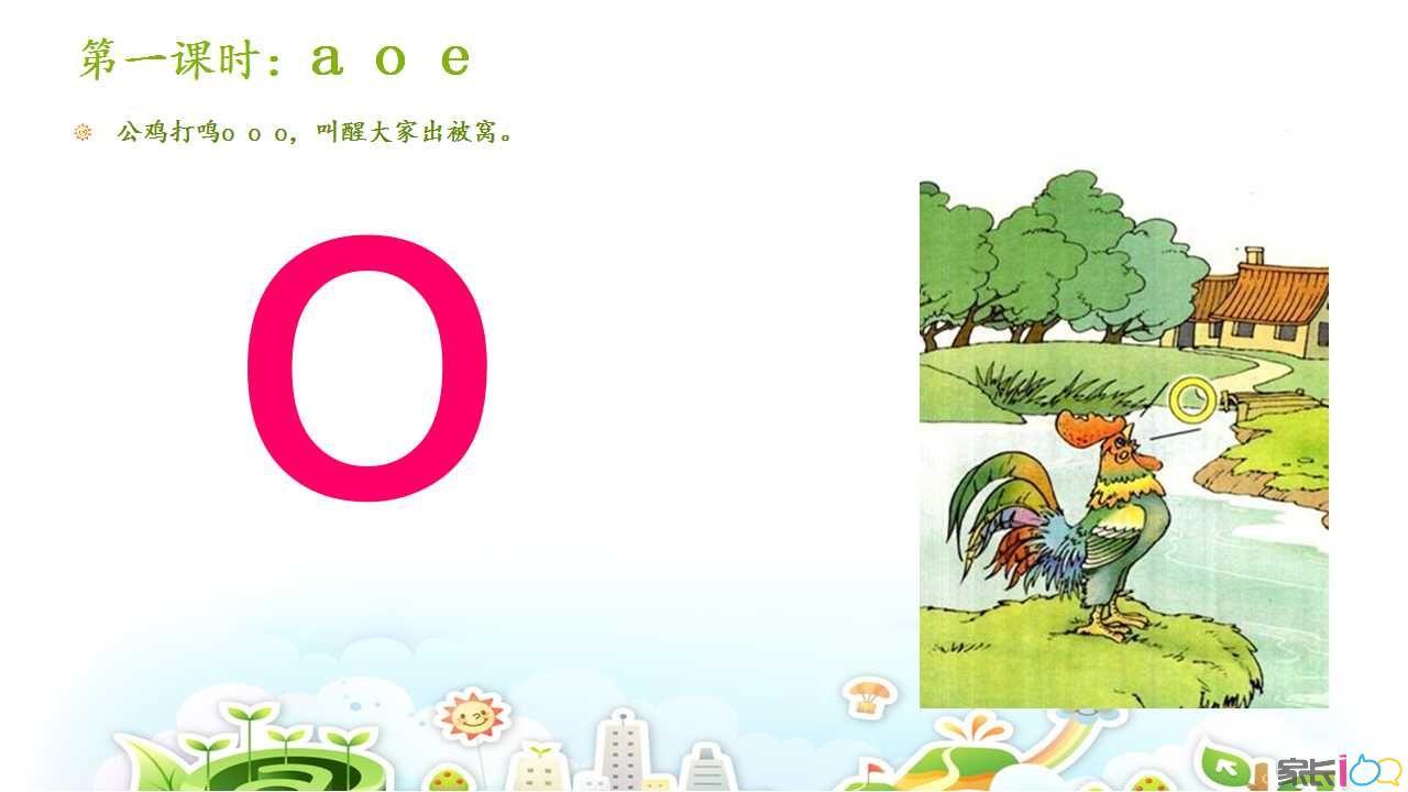 拼音学习aoe_小学语文_家长100教育论坛