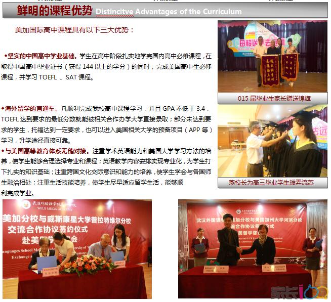 武汉外国语图片初中2016招生简章数学合集学部三年公式所有学校图片