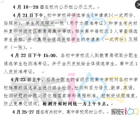 2016年武汉分配生流程·.png