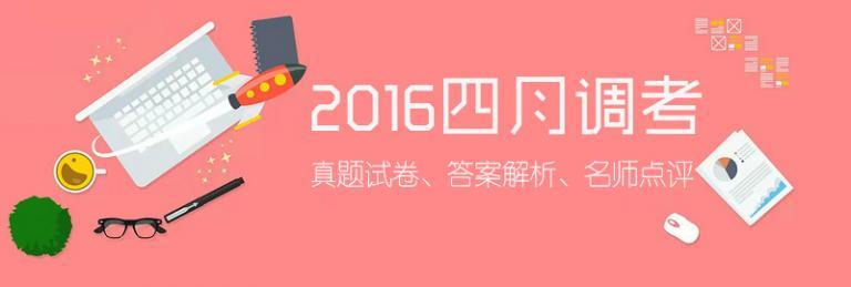 2016四月调考.jpg