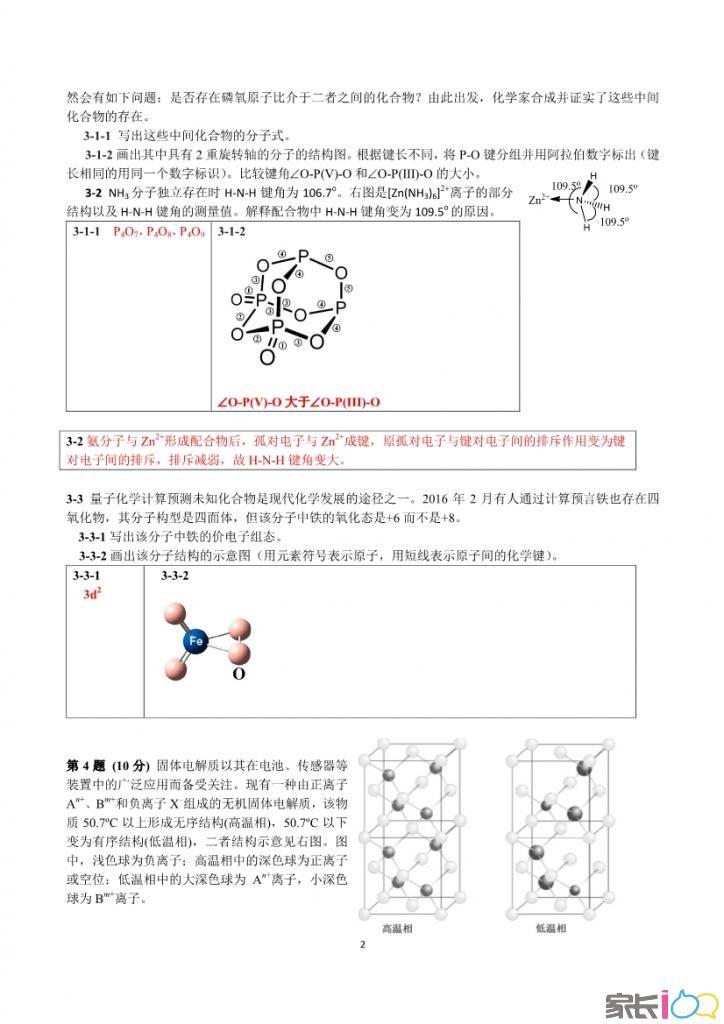 中国化学会第30届中国化学奥林匹克初赛试题
