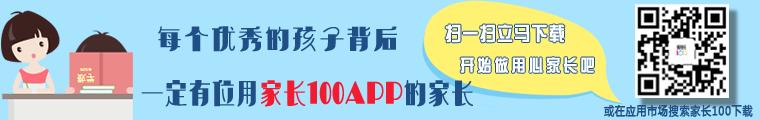 家长100APP下载.png