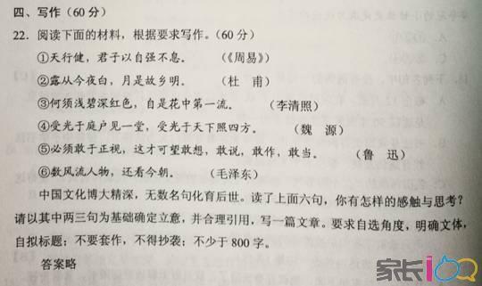 语文高考卷.jpeg