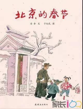 《北京的春节》.jpg