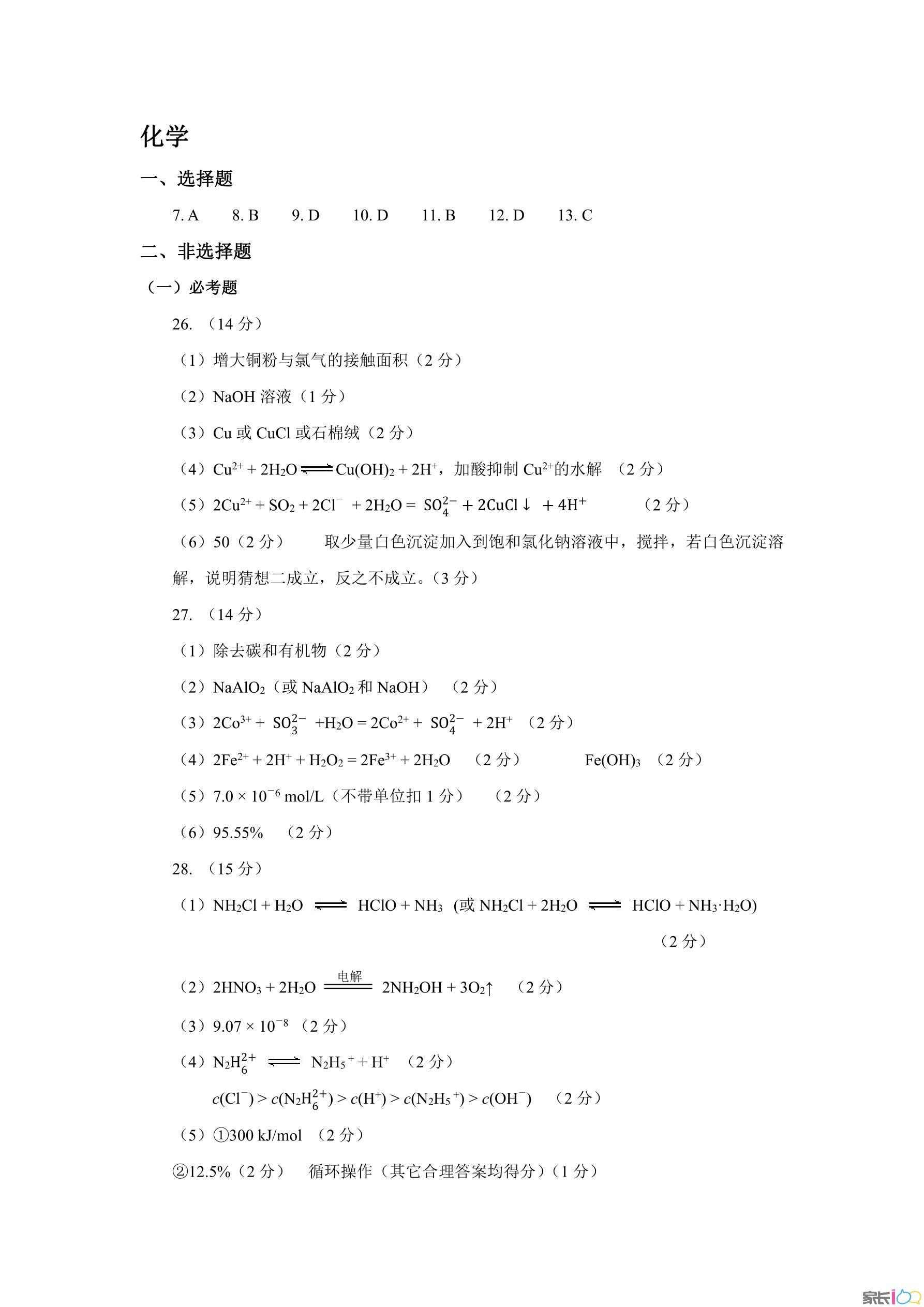 2018年湖北省高三(五月)冲刺理科综合试卷及答案