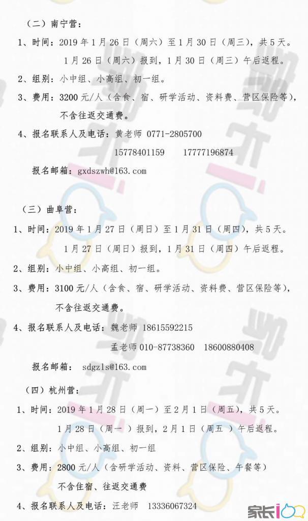 官方发布!华杯赛2019年研学活动通知,杯赛要回来了!?