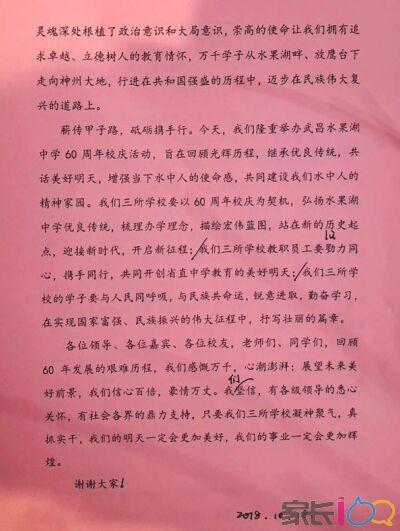 杨校长发言稿2.jpg