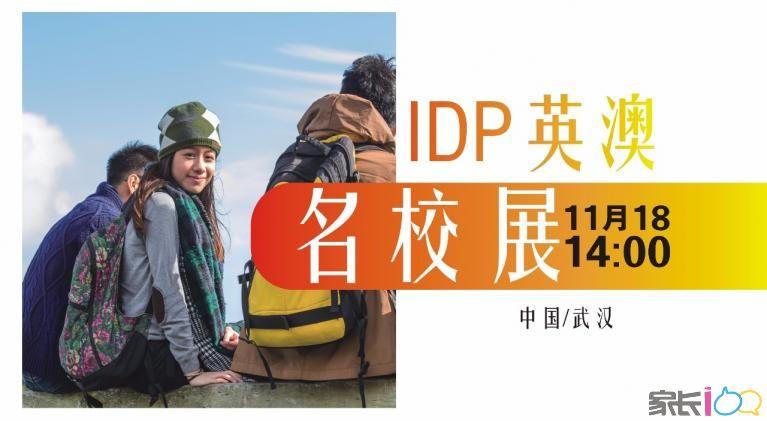 11月18日IDP英澳名校展来袭!
