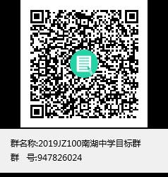 2019JZ100南湖中学目标群群聊二维码.png