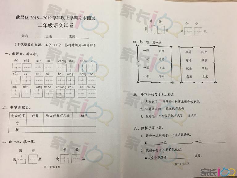 武昌区二年级语文1.jpg