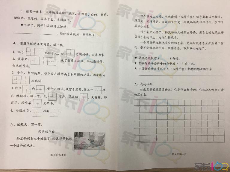 武昌区二年级语文2.jpg