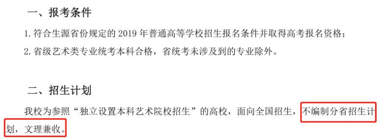 北京服装学院 2019 年艺术类本科专业招生简章