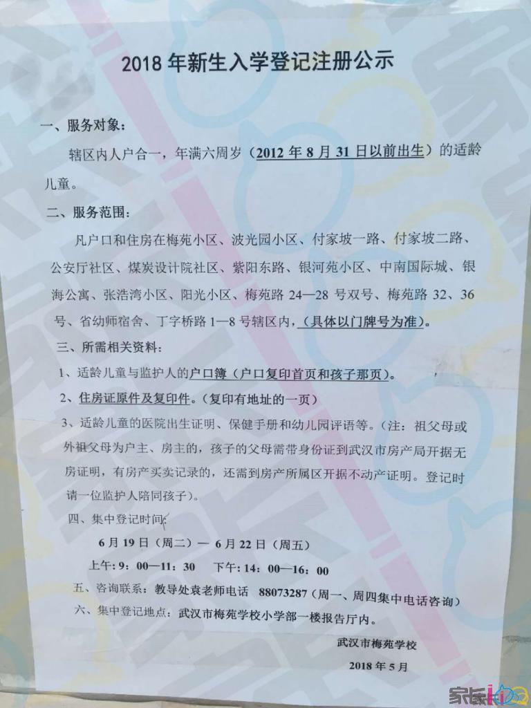 2019幼升小:梅苑社区发布入学摸底通知,3月15日前持证件到社区登记
