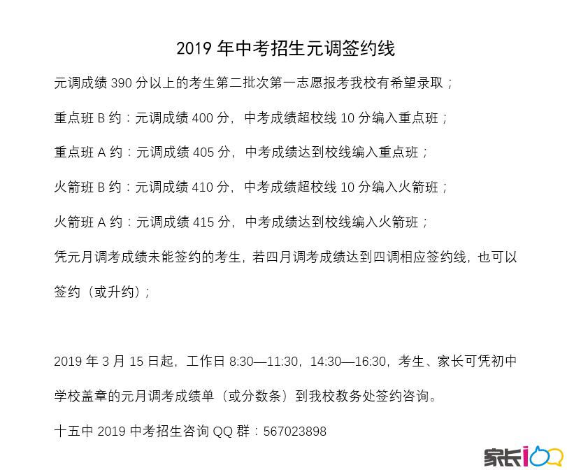 十五中元调签约条件