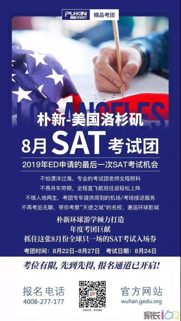 美国SAT考团.jpg