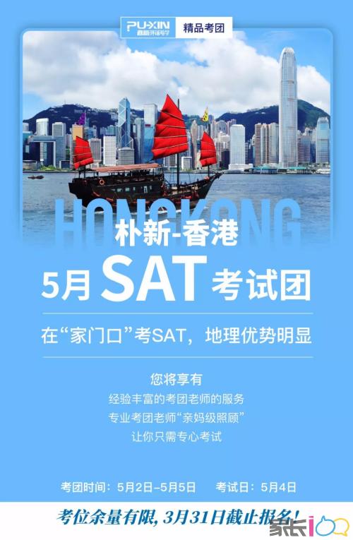 香港5月考团.jpg