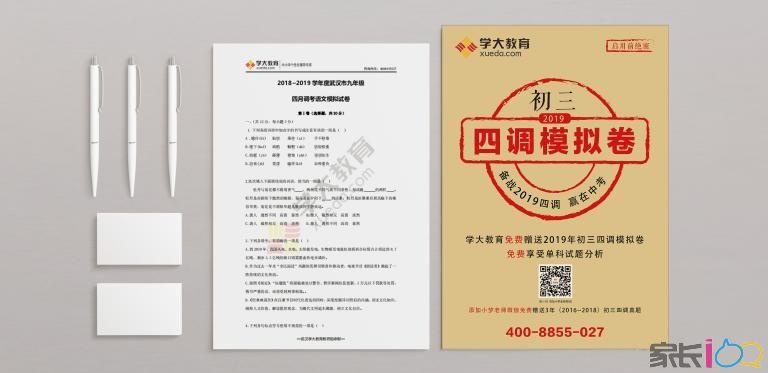 免费领取2019初三四调模拟卷+近三年四调真题