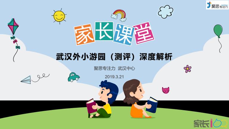 2019幼小衔接系列讲座第2讲:外小游园考什么?