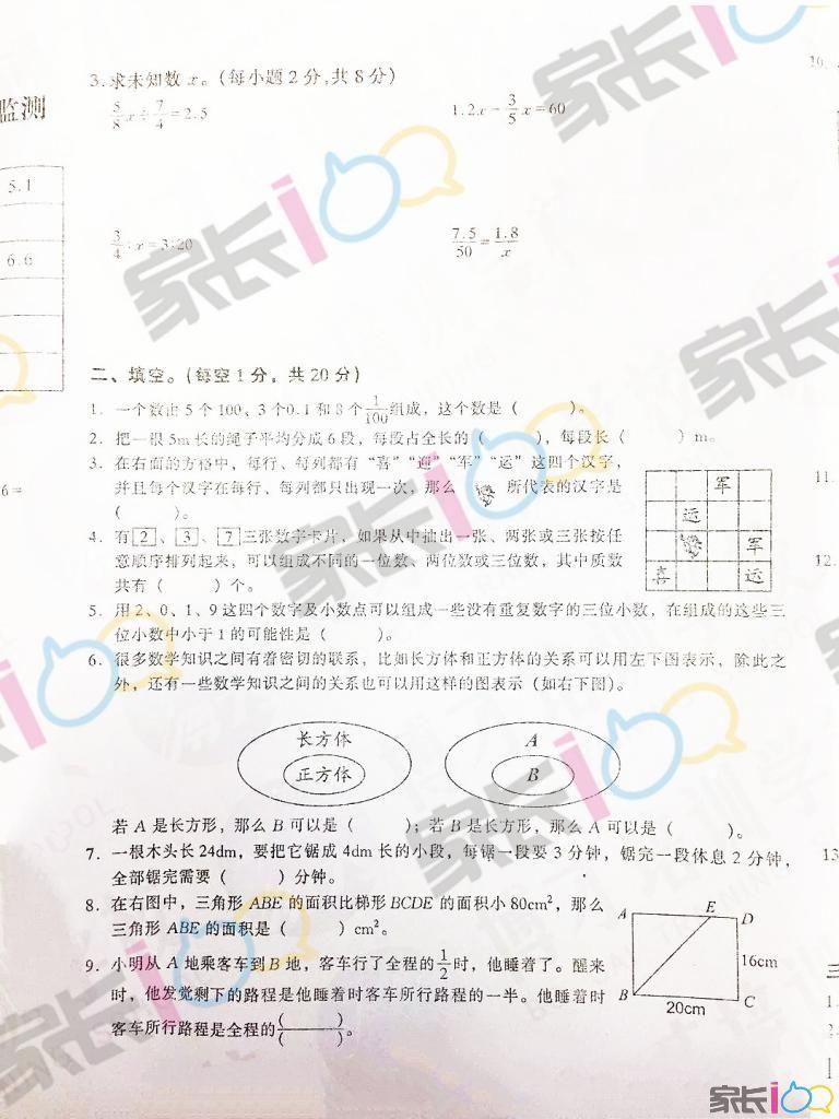 数学-2.jpg