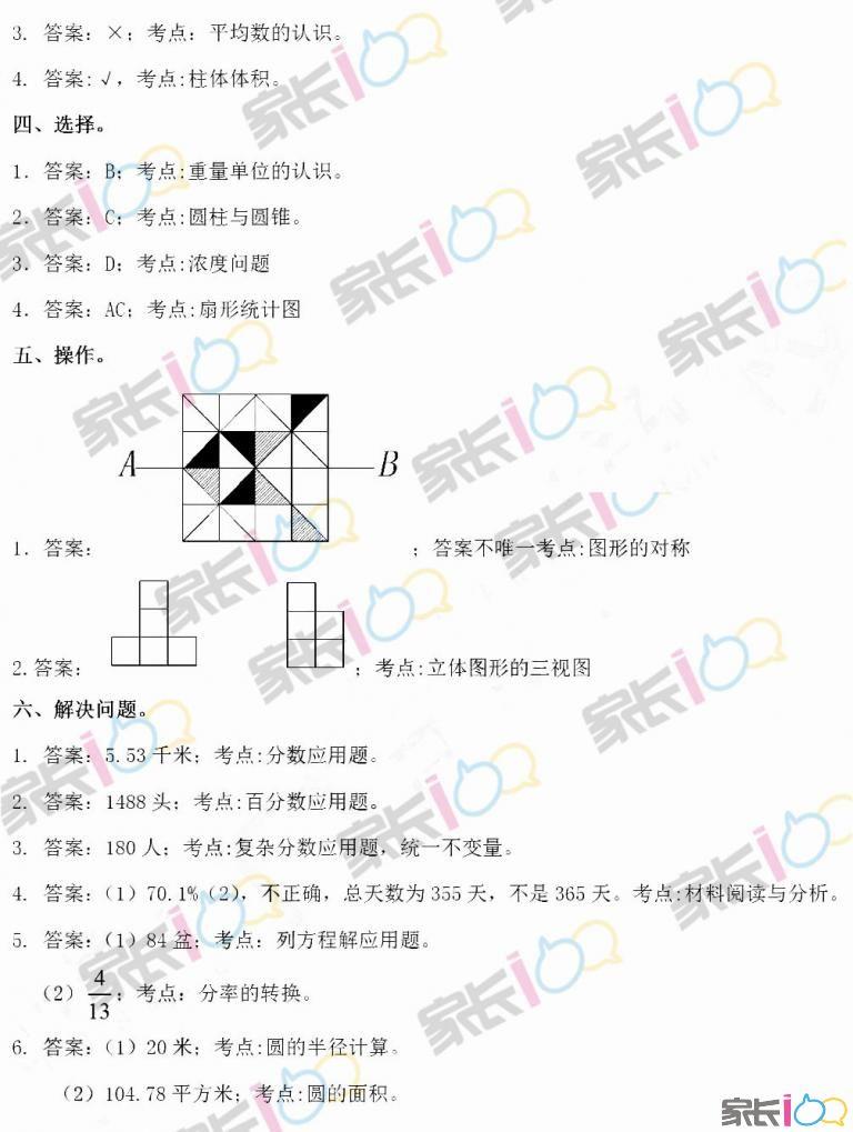 数学答案4.jpg