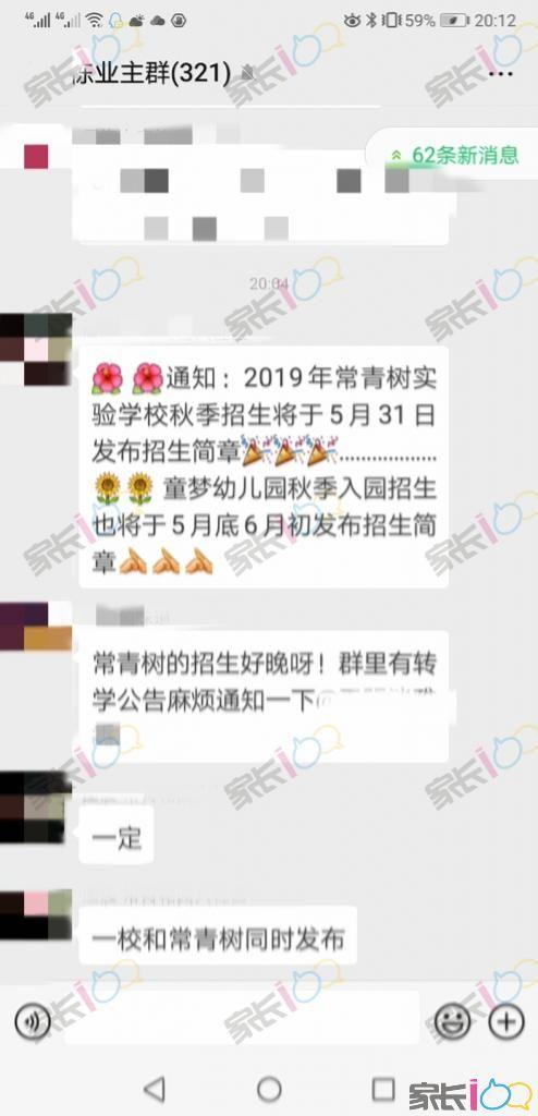 2019幼升小:常青树实验学校招生消息,5月31日发布招生简章