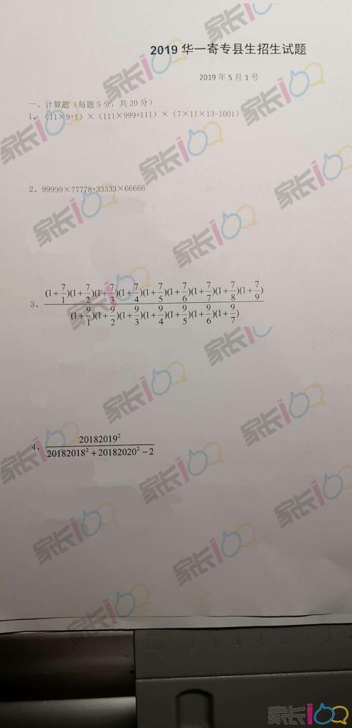 华一寄数学1.jpg