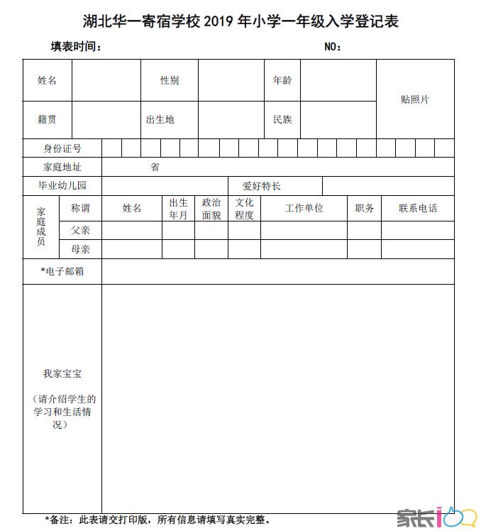 华一寄登记表.png