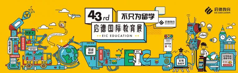 启德国际教育展.png