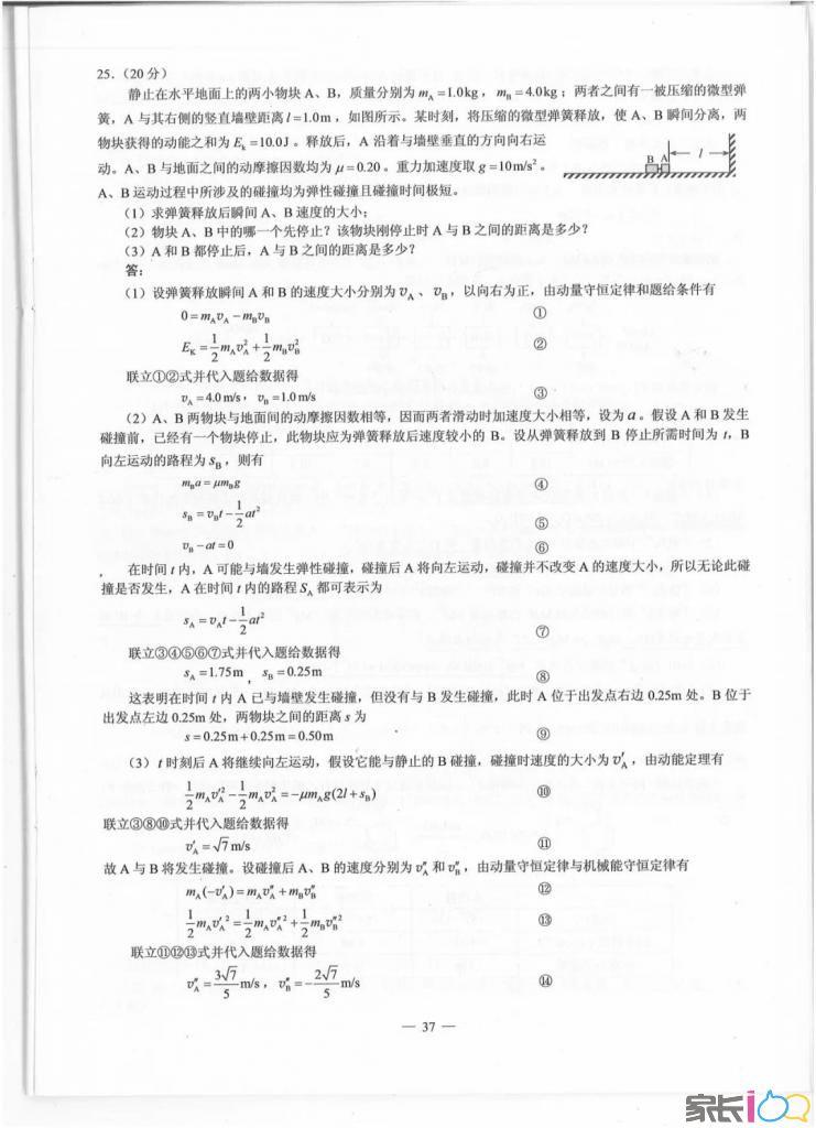全国三理综5.jpg