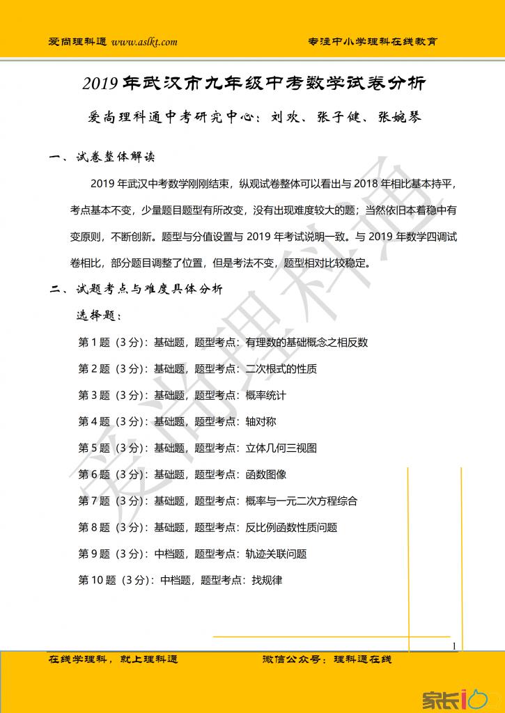 2019年武汉市中考数学试卷分析(1)_00.png