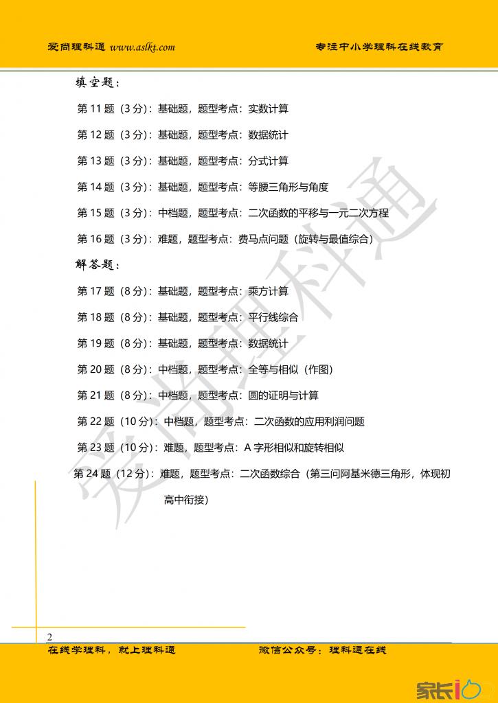 2019年武汉市中考数学试卷分析(1)_01.png