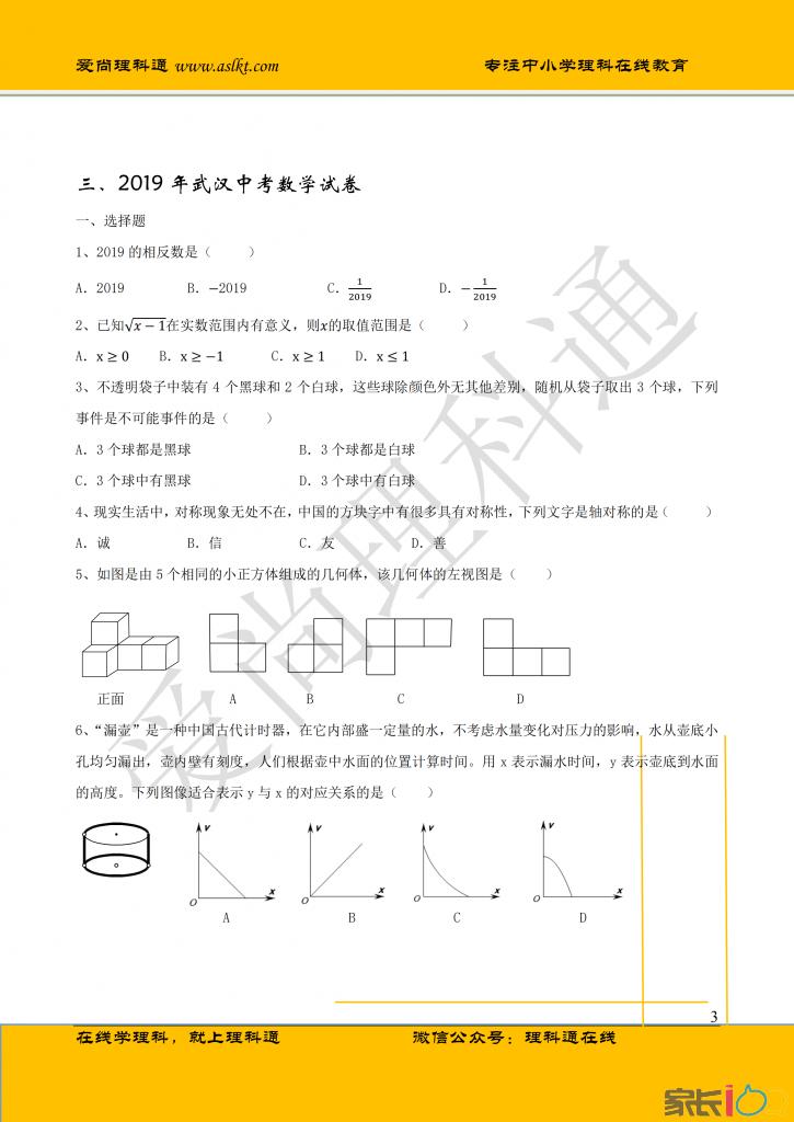 2019年武汉市中考数学试卷分析(1)_02.png