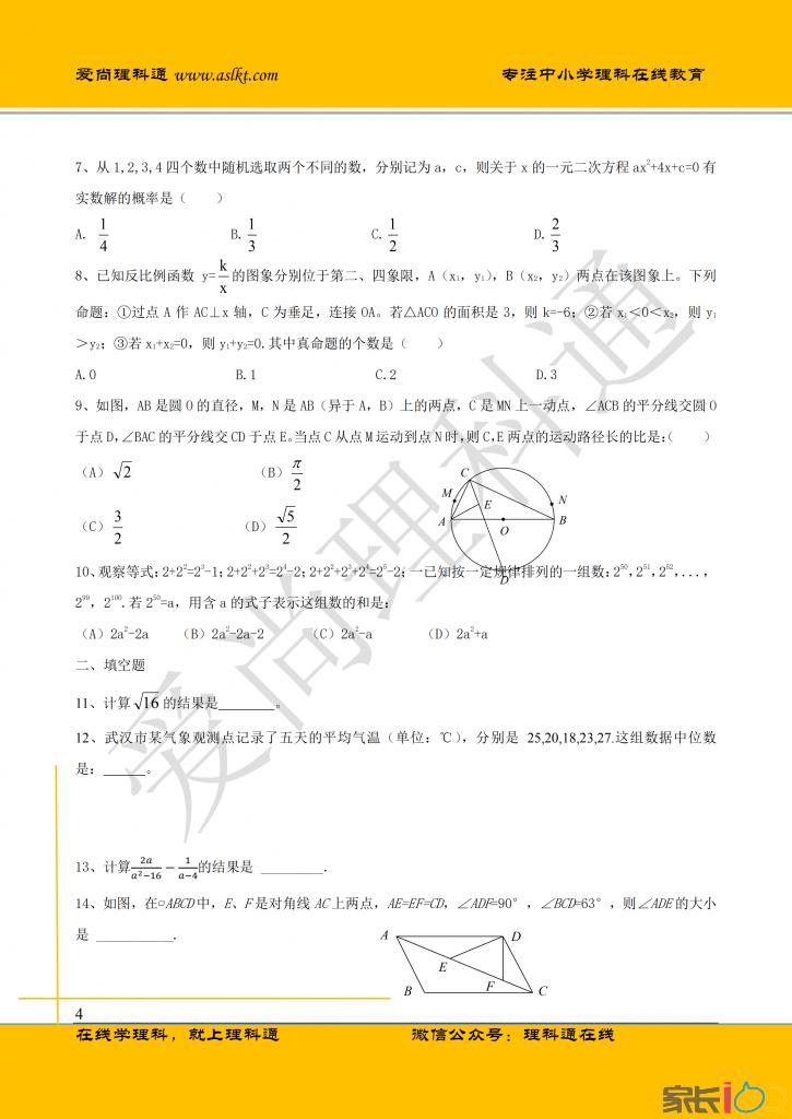 2019年武汉市中考数学试卷分析(1)_03.png