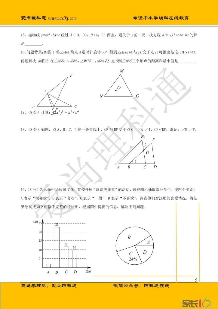 2019年武汉市中考数学试卷分析(1)_04.png