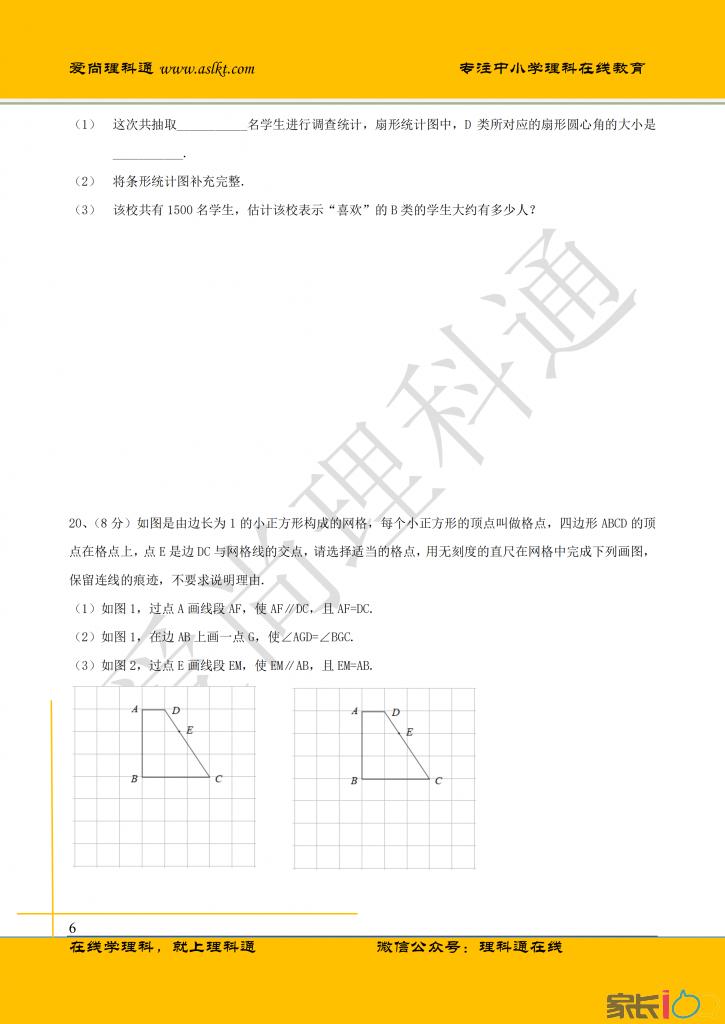 2019年武汉市中考数学试卷分析(1)_05.png
