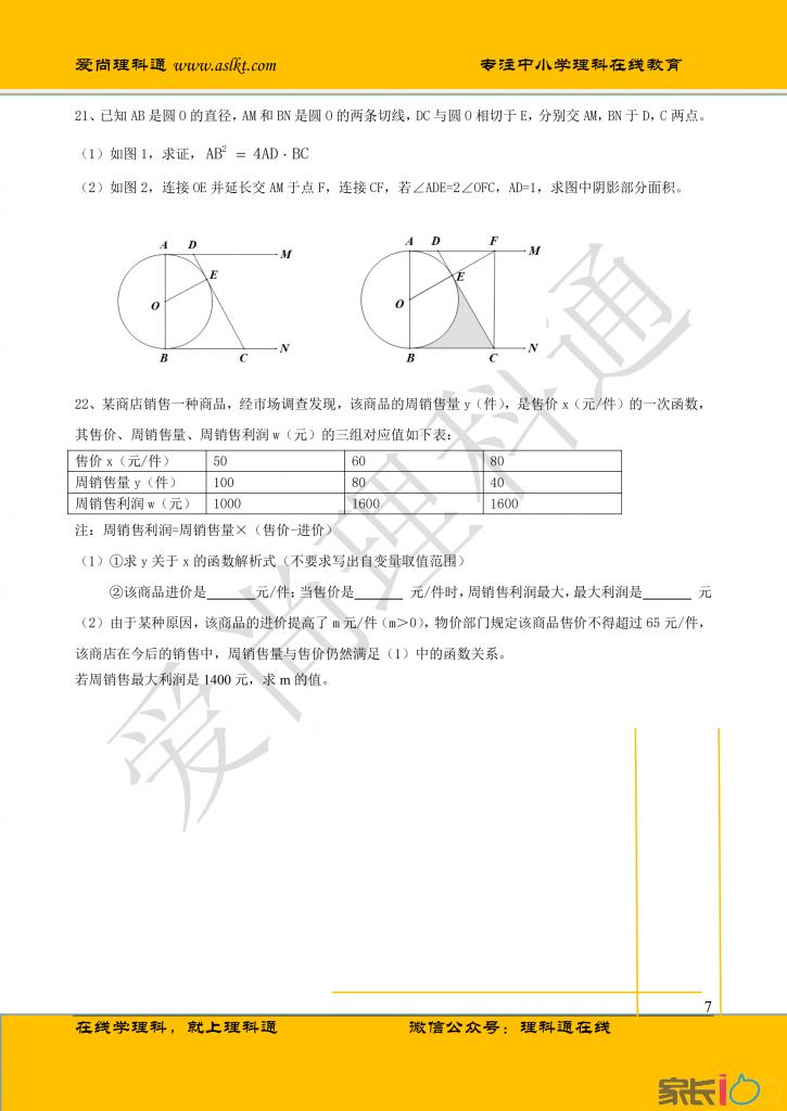 2019年武汉市中考数学试卷分析(1)_06.png